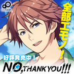 18禁BLゲーム「NO,THANK YOU!!!」
