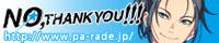 18禁BLゲーム「NO,THANK YOU!!!」公式サイトオープン!