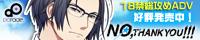 18禁BLゲーム「NO,THANK YOU!!!」好評発売中!